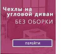 Чехлы на угловой диван без оборки на сайте flamingo.net.ua