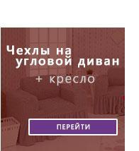 Чехлы на угловой диван и кресло на сайте flamingo.net.ua