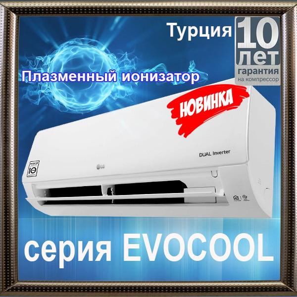 Кондиционер LG  DC07RT серии Evo Cool