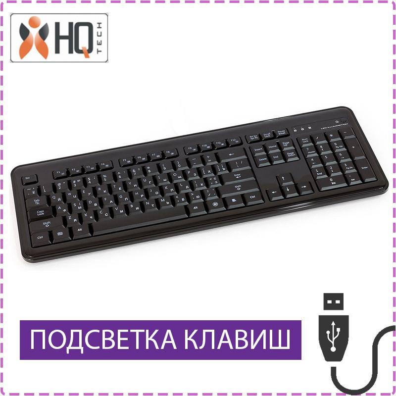 Клавиатура HQ-Tech KB-307F White, USB с подсветкой букв (белая)