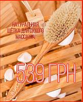 Натуральная щётка для сухого массажа, щётка для массажа, Массажная щетка для тела в Украине