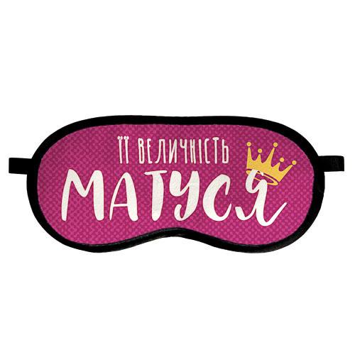 """Маска для сну """"Її величність матуся"""" - Зручна маска для сну в подарунок мамі - Подарунок мамі на день народження"""