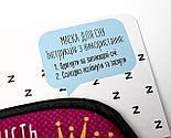 """Маска для сну """"Її величність матуся"""" - Зручна маска для сну в подарунок мамі - Подарунок мамі на день народження, фото 3"""