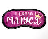 """Маска для сна """"Її величність матуся"""" - Удобная маска для сна в подарок маме - Подарок мамочке на день рождения, фото 5"""