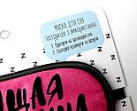 """Маска для сна розовая """"Спящая красавица"""" - Прикольная маска для сна в подарок настоящей красавице, фото 3"""