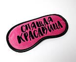 """Маска для сна розовая """"Спящая красавица"""" - Прикольная маска для сна в подарок настоящей красавице, фото 4"""