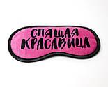 """Маска для сна розовая """"Спящая красавица"""" - Прикольная маска для сна в подарок настоящей красавице, фото 6"""