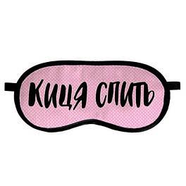 """Маска для сна розовая """"Киця спить"""" - Прикольная маска для сна в подарок девушке"""
