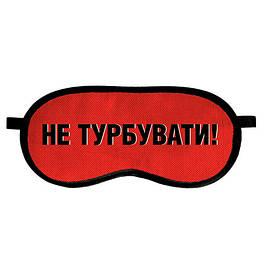 """Красная маска для сна """"Не турбувати!"""" - Универсальная удобная маска для сна недорогой подарок"""