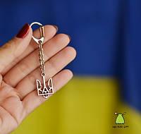 "Брелок на ключи ""Герб Украины"". 25*15 мм. На цепочке"