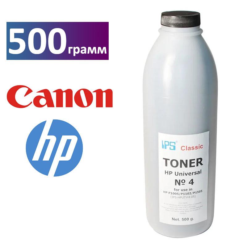Тонер HP LJ P1005/1505/M1120/M1522, Canon LBP-3010/3100/3250, 500 г, IPS Classic (IPS-HPUT#4-05)