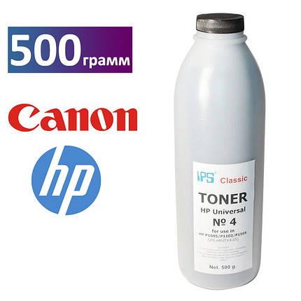 Тонер HP LJ P1005/1505/M1120/M1522, Canon LBP-3010/3100/3250, 500 г, IPS Classic (IPS-HPUT#4-05), фото 2