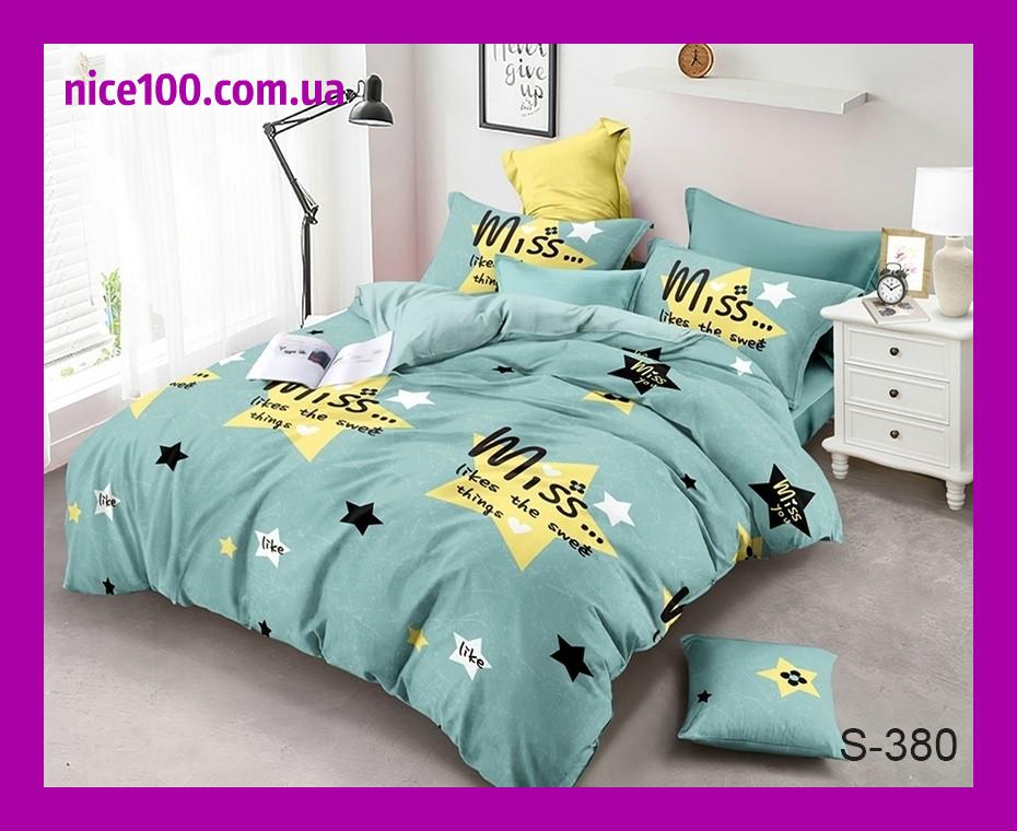 Полуторный комплект постельного белья из хлопка Полуторний комплект постільної білизни 1.5-спальный S380
