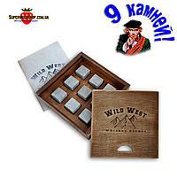 Камни для виски Whiskey Stones Wild West 9, мыльный камень оригинал, охлаждающие камни