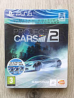 Project Cars 2 Limited Edition Steelbook (рус. суб.) PS4