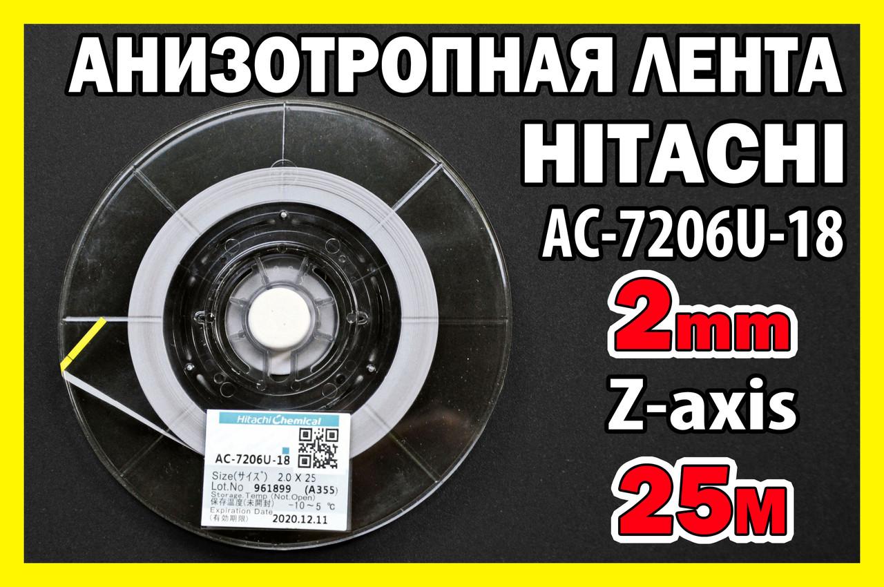 Анизотропная плёнка HITACHI AC-7206U-18 2мм X 25м токопроводящая Z-axis токопроводящий скотч