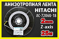 Анизотропная плёнка HITACHI AC-7206U-18 2мм X 25м токопроводящая Z-axis токопроводящий скотч, фото 1
