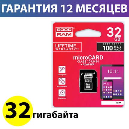 Карта памяти micro SD 32 Гб класс 10 UHS-I, Goodram, SD адаптер (M1AA-0320R12), фото 2