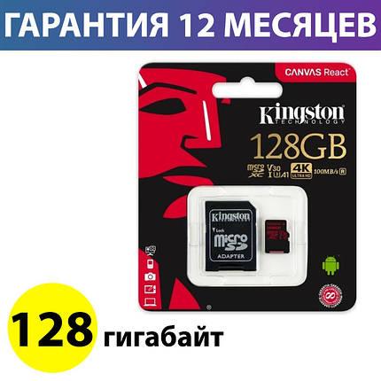 Карта памяти microSDXC 128 Гб класс 10 UHS-I U3, Kingston Canvas React, SD адаптер (SDCR/128GB), фото 2