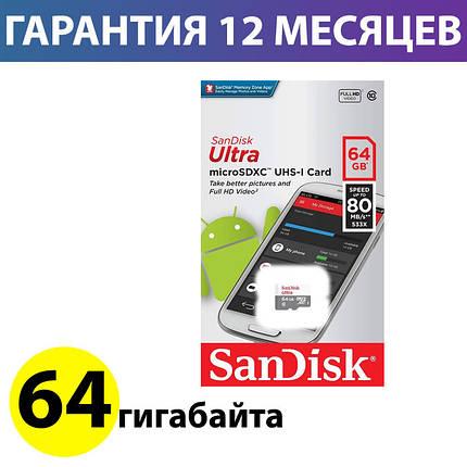 Карта памяти microSDXC 64 Гб класс 10 UHS-I, SanDisk R80MB/s Ultra, без адаптера (SDSQUNS-064G-GN3MN), фото 2