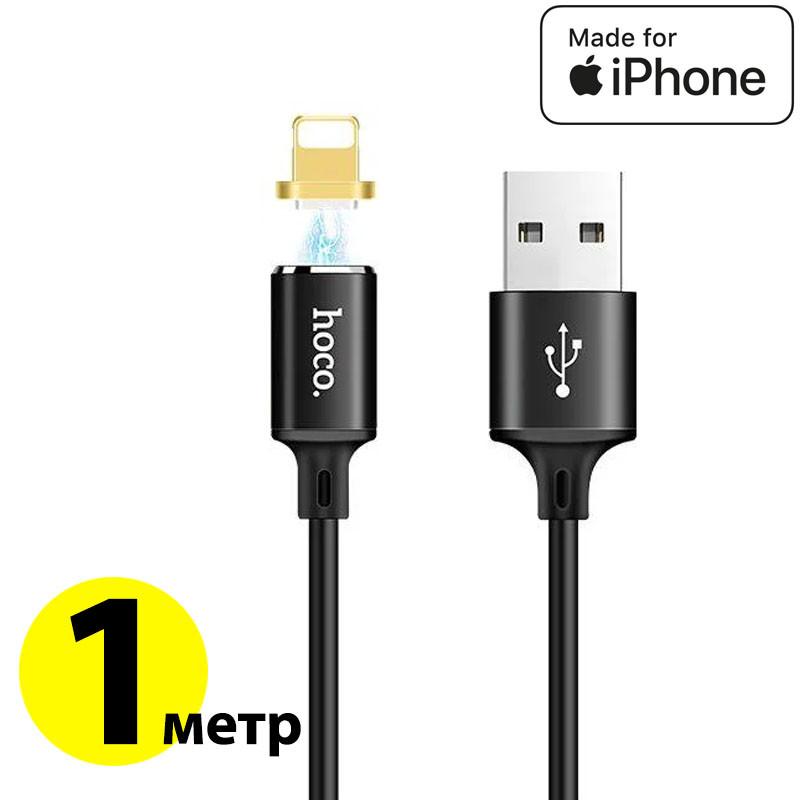 Кабель Lightning для iPhone, Hoco Magnetic adsorption, магнітний, 1 метр , U28, чорний