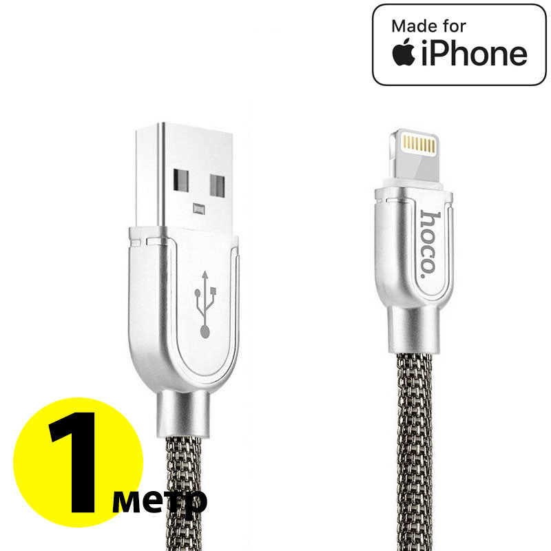 Кабель Lightning для iPhone, Hoco Eminently lucidity 1 метр 2.1A U15, Tarnish