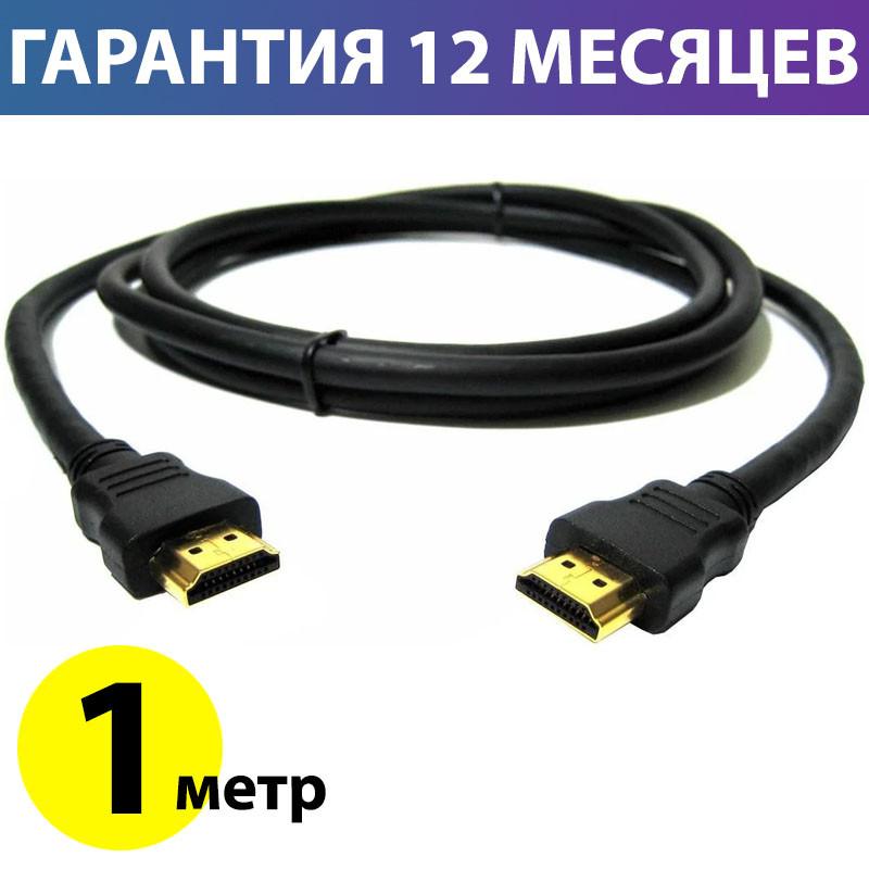 Кабель HDMI 1 метр Atcom Standard PE VER 1.4 for 3D пакет