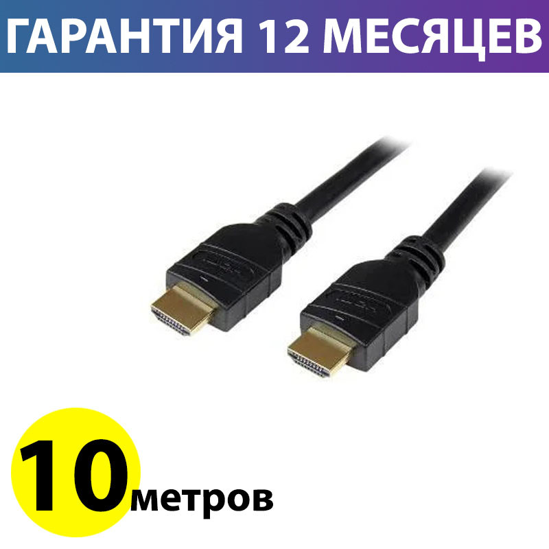 Кабель HDMI 10 метров Atcom VER 2.0 sup UHD 4K High Speed, пакет