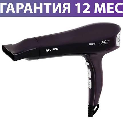 Фен Vitek VT-2249 Violet, 2200 Вт, фото 2