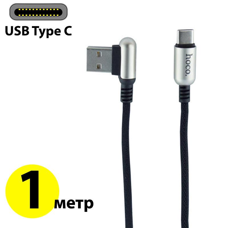 Кабель USB Type C, Hoco Capsule, черный, 1.2 метра (U17)