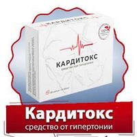 Кардитокс (Carditox) - средство от гипертонии, фото 1