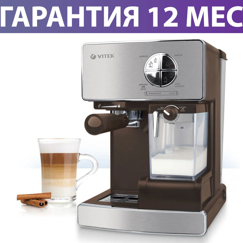 Кофеварка Vitek VT-1516 Silver