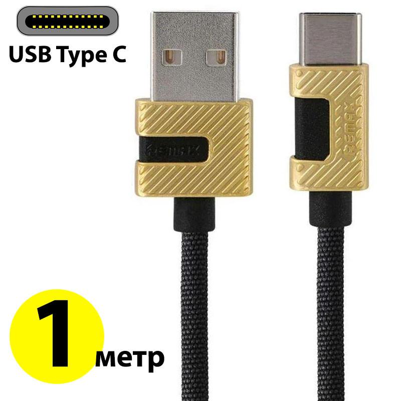 Кабель USB Type C, Remax 'Metal data', чорний, 1 метр, 3.0 A (RC-089a)