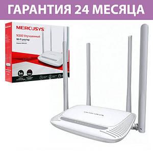 Wi-Fi роутер Mercusys MW325R, радіус до 500 кв. м., вай фай маршрутизатор меркурій, меркусис, меркус