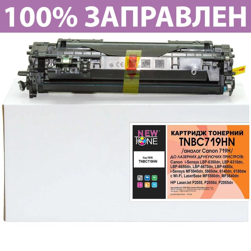 Картридж Canon 719H, Black, LBP-6300/6650, MF5580/5840, ресурс 6400 листов, NewTone (TNBC719HN)