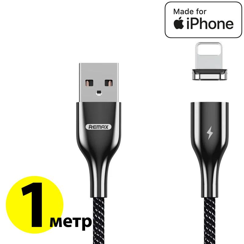 Кабель Lightning для iPhone, Remax 'Magnetic series', магнітний, чорний, 1 метр (RC-158i)