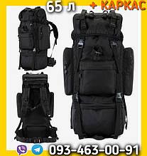 Рюкзак каркасный, туристический на 65L Черный