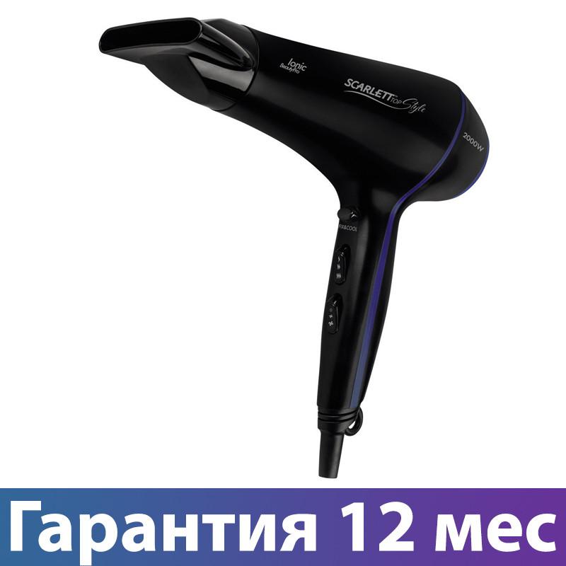 Фен для волос Scarlett SC-HD70I21, 2000 Вт, холодный/горячий воздух, насадка-концентратор, ионизация
