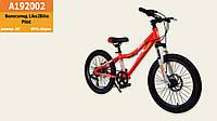 """Велосипед 2-х колес 20"""""""" A192002 (1шт) диск. тормоза, подножка,без доп.колес"""