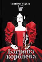 Багряна королева 155979, КОД: 1497450