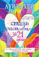 Стань счастливым за 21 день. Самый полный курс любви к себе Луиза Хей hubWniI86609, КОД: 1769745