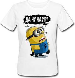 Женская футболка Fat Cat Миньон - Да ну на?!?! (белая)
