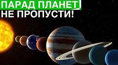 Парад планет 2020 | Джефф Безос ворует у Илона Маска и другие новости