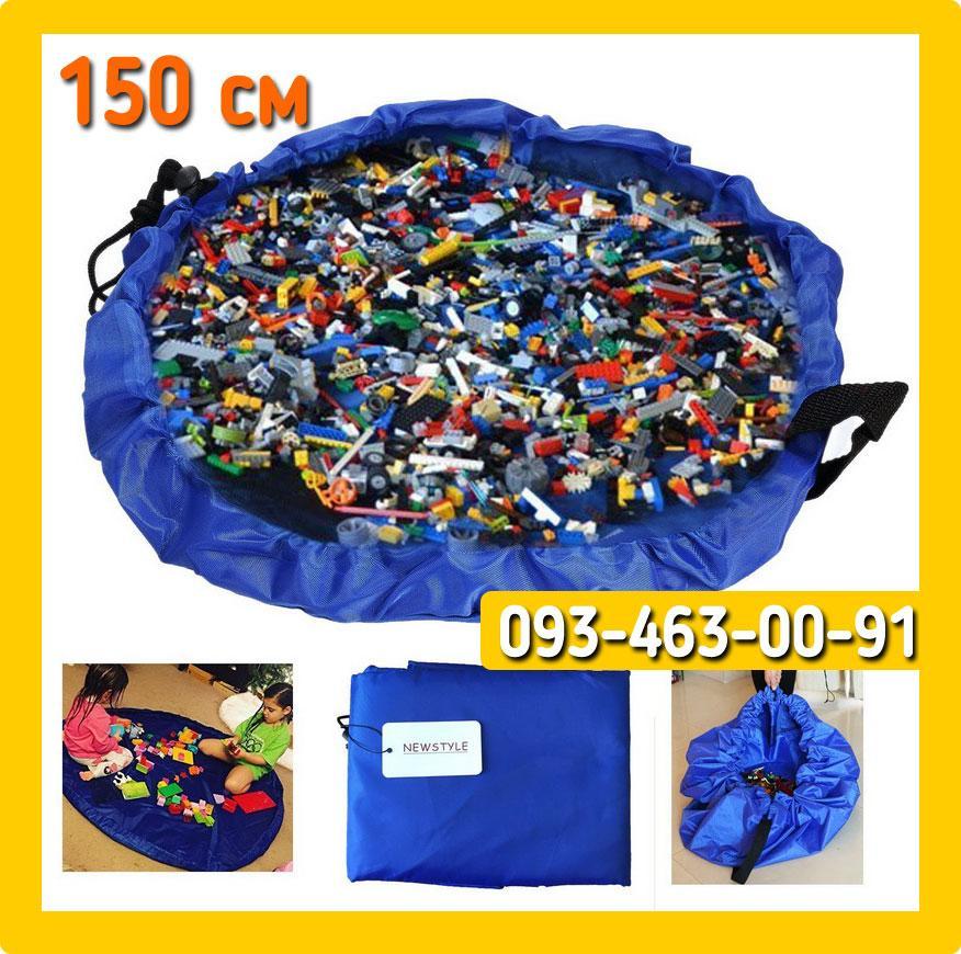 Коврик для игрушек LEGO - сумка для хранения игрушек 150 см - Синий