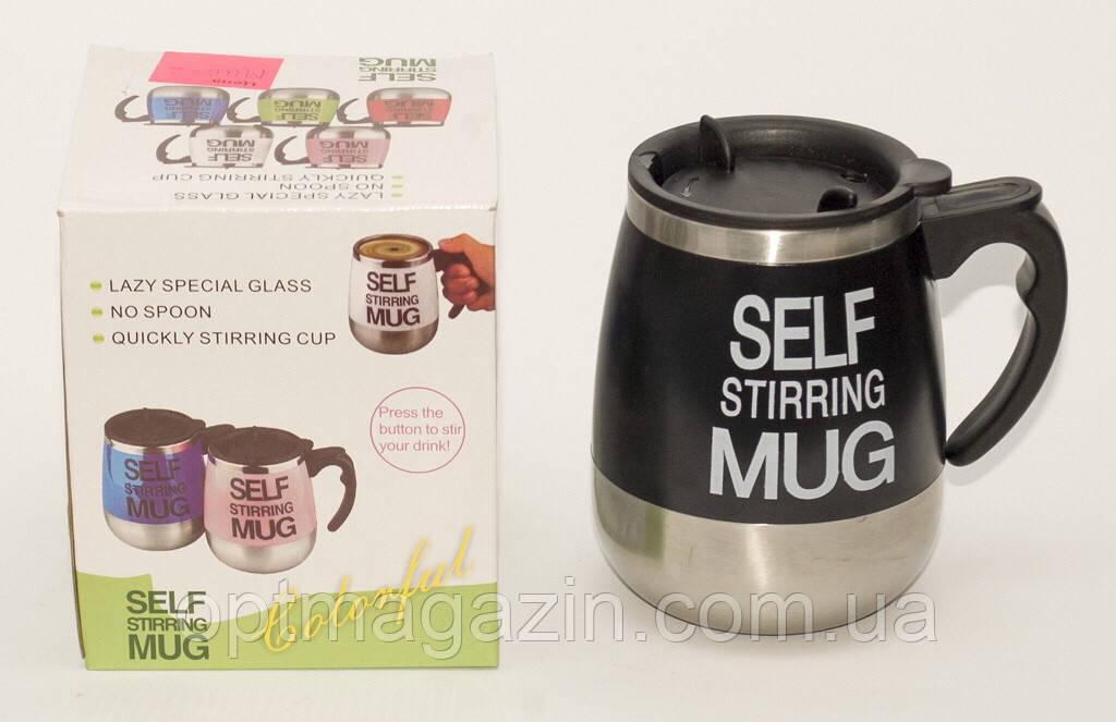 Кружка Мешалка Self Stirring Mug Бочонок \ Кружка мешалка \ Чашка самомешалка