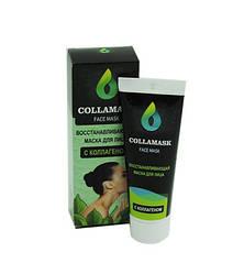 COLLAMASK - Відновлююча маска для обличчя з колагеном (КоллаМаск), collamask відгуки, collamask купити