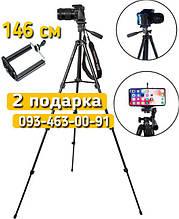 Штатив для фотоаппарата трипод 608 + чехол + Держатель телефона. 145см - Черный