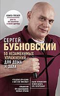 50 незаменимых упражнений для дома и зала. Сергей Бубновский.