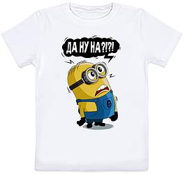 Детская футболка Fat Cat Миньон - Да ну на?!?! (белая)
