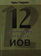 12 проповедей на книгу Иов/ Ч. СПЕРДЖЕН